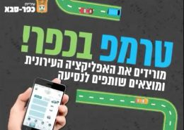 טרמפ בכפר - עיצוב ופיתוח אפליקצייה