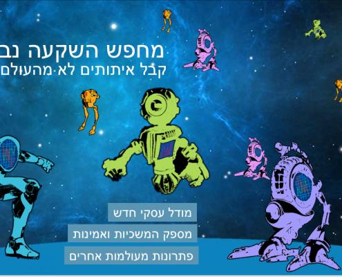 אנימציה, פרסום - פרו סיגנלס