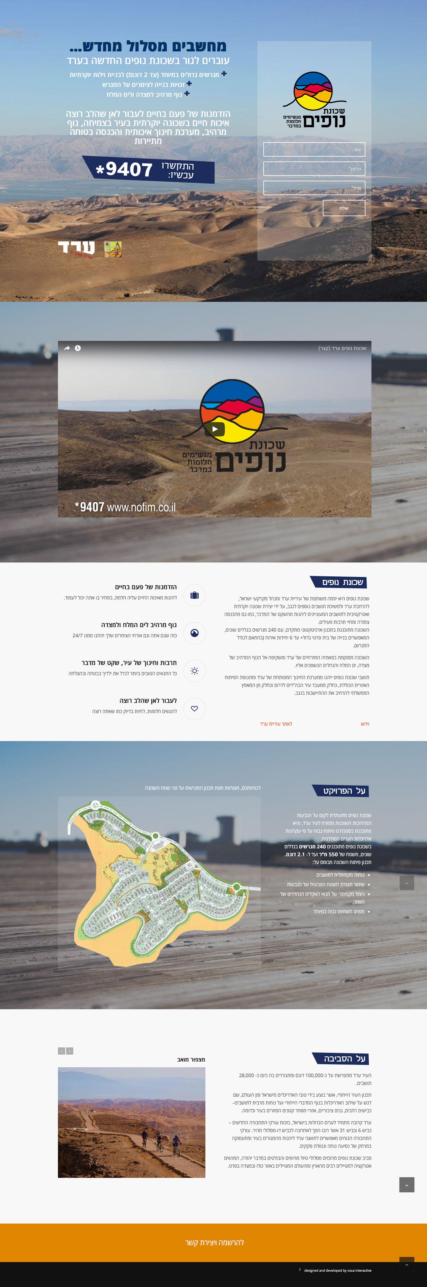 דף נחיתה, עיצוב אתר אינטרנט, בניית אתר