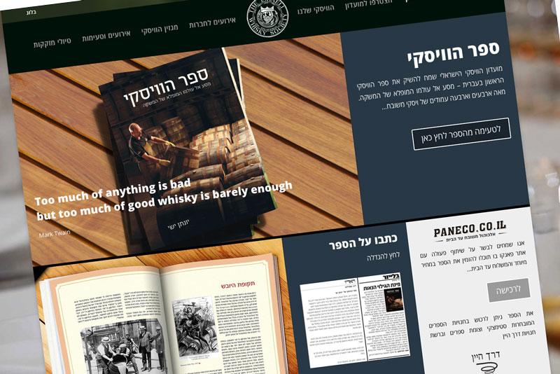 עיצוב ובניית אתר אינטרנט למועדון הוויסקי הישראלי