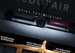 עיצוב-אתר-אינטרנט-סקוטאייר